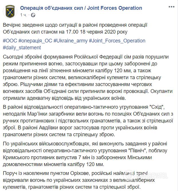 Войска России ударили по ВСУ из запрещенного оружия