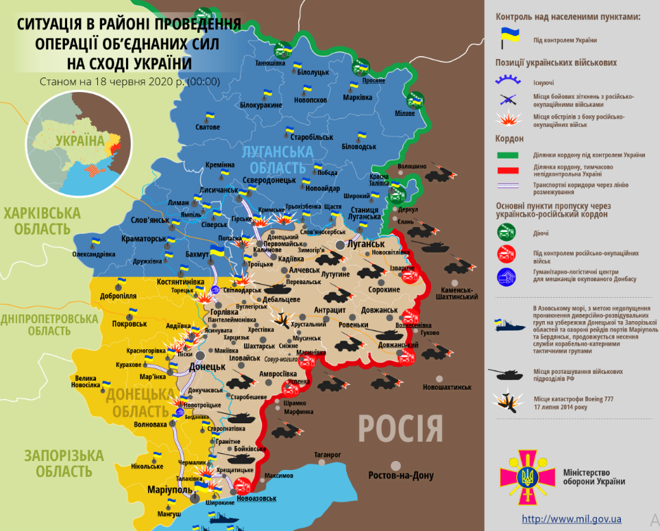 Сводка ООС, 18 июня. Источник: Министерство обороны Украины