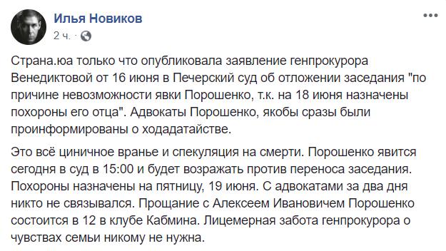 Порошенко придет на суд, о письме Венедиктовой защиту не предупредили, – адвокат Новиков