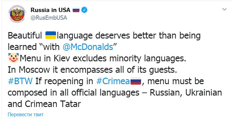 Росія відреагувала на мовний скандал із McDonald's