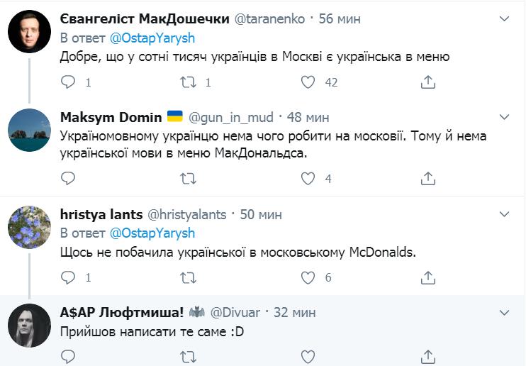 Реакція на повідомлення посольства РФ