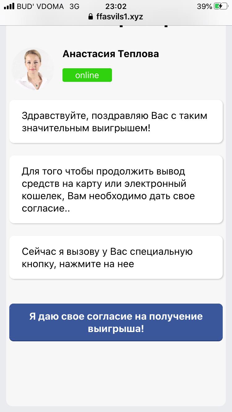 Мошенники заманивают украинцев призами