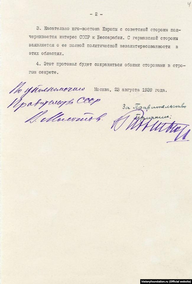 Секретний додатковий протокол до Договору про ненапад між СРСР і Німеччиною. 23 серпня 1939 року. Радянський оригінал
