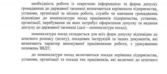 Ответ на адвокатский запрос (фото Натальи Дрыгваль)
