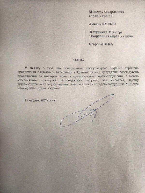 Заявление Божка (Twitter Егор Божок)