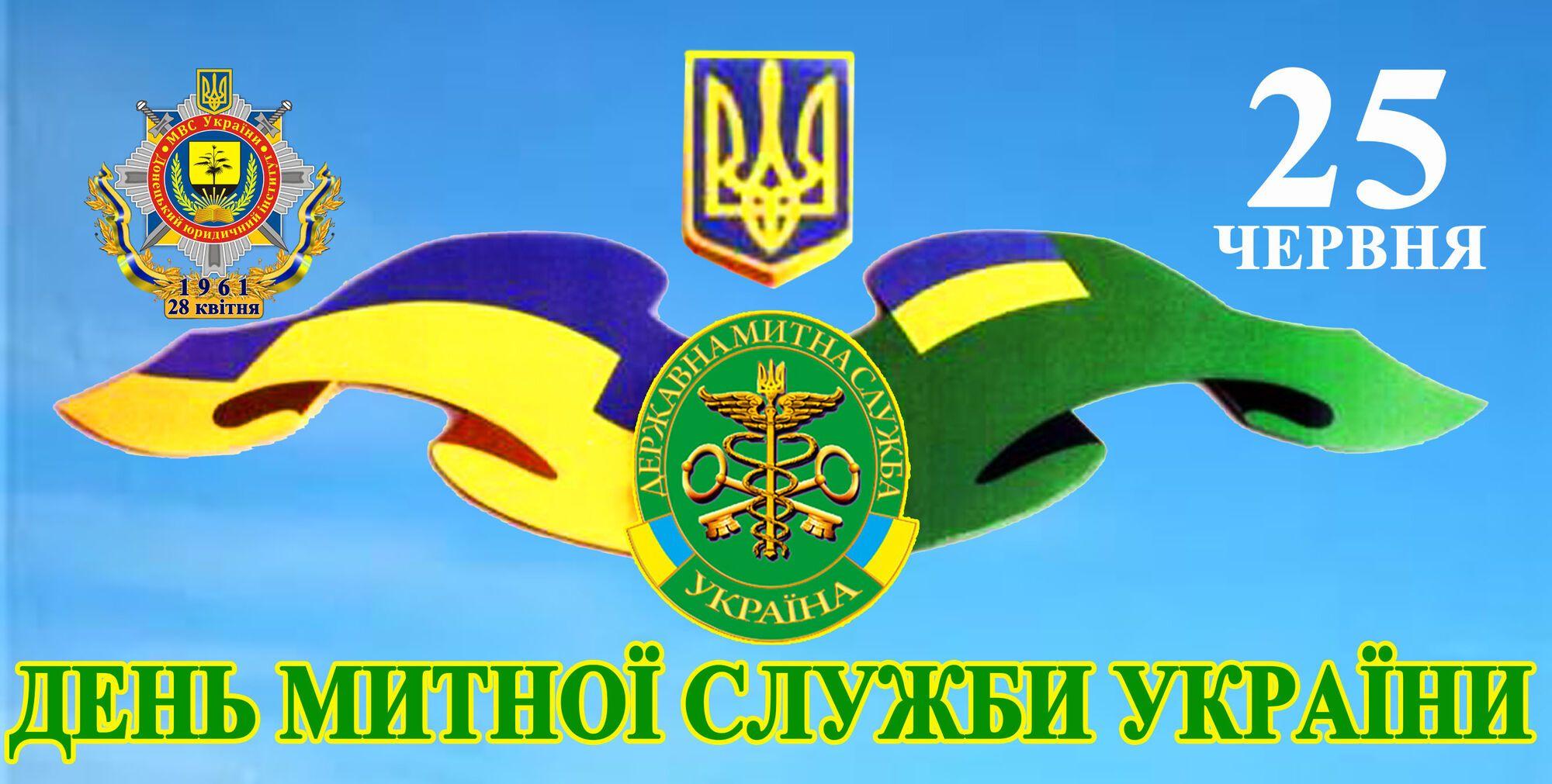Картинки до Дня митної служби України