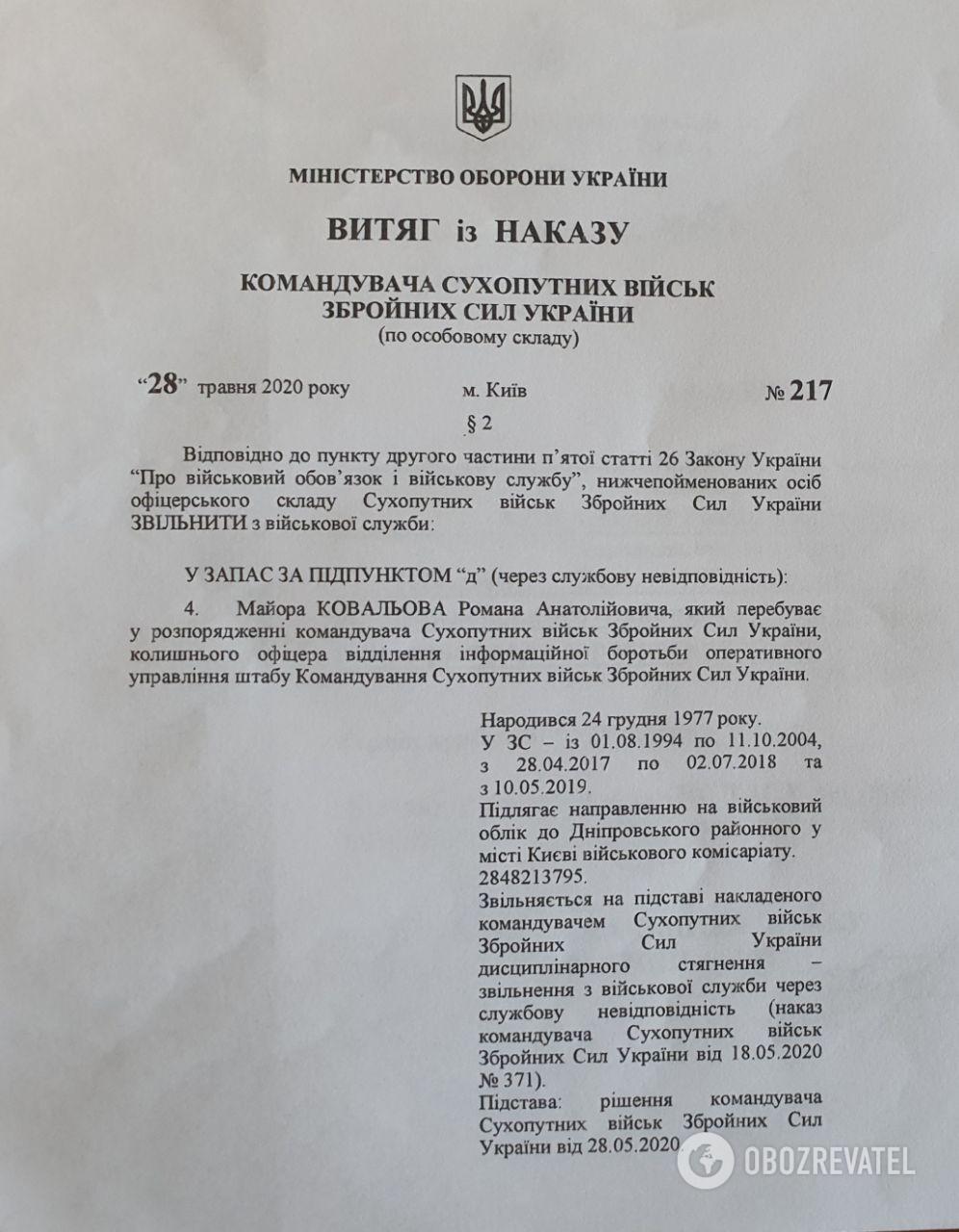 Романа Ковалева уволили из ВСУ