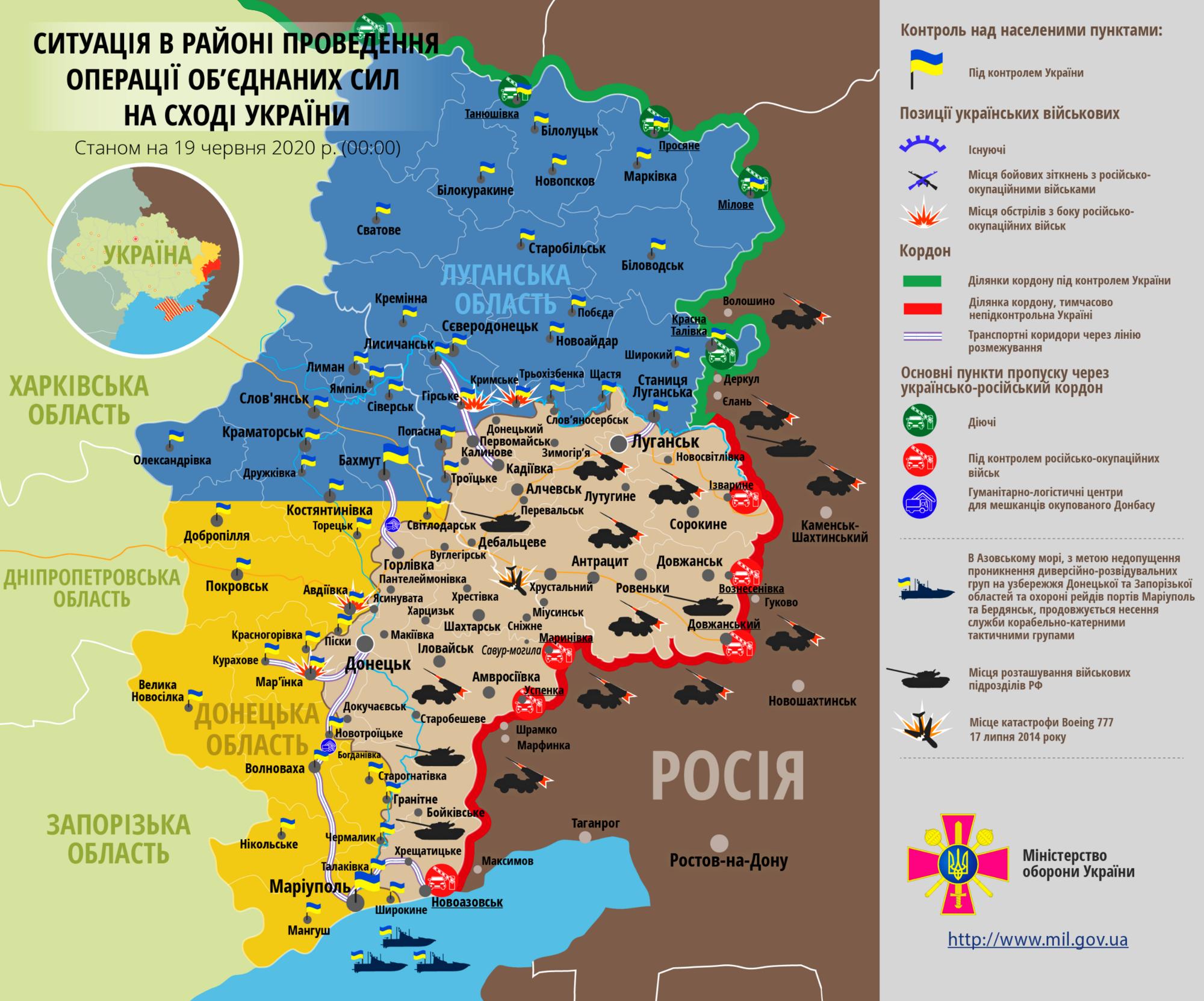 Ситуация в зоне ООС по состоянию на 19 июня (инфографика – сайт Минобороны Украины)