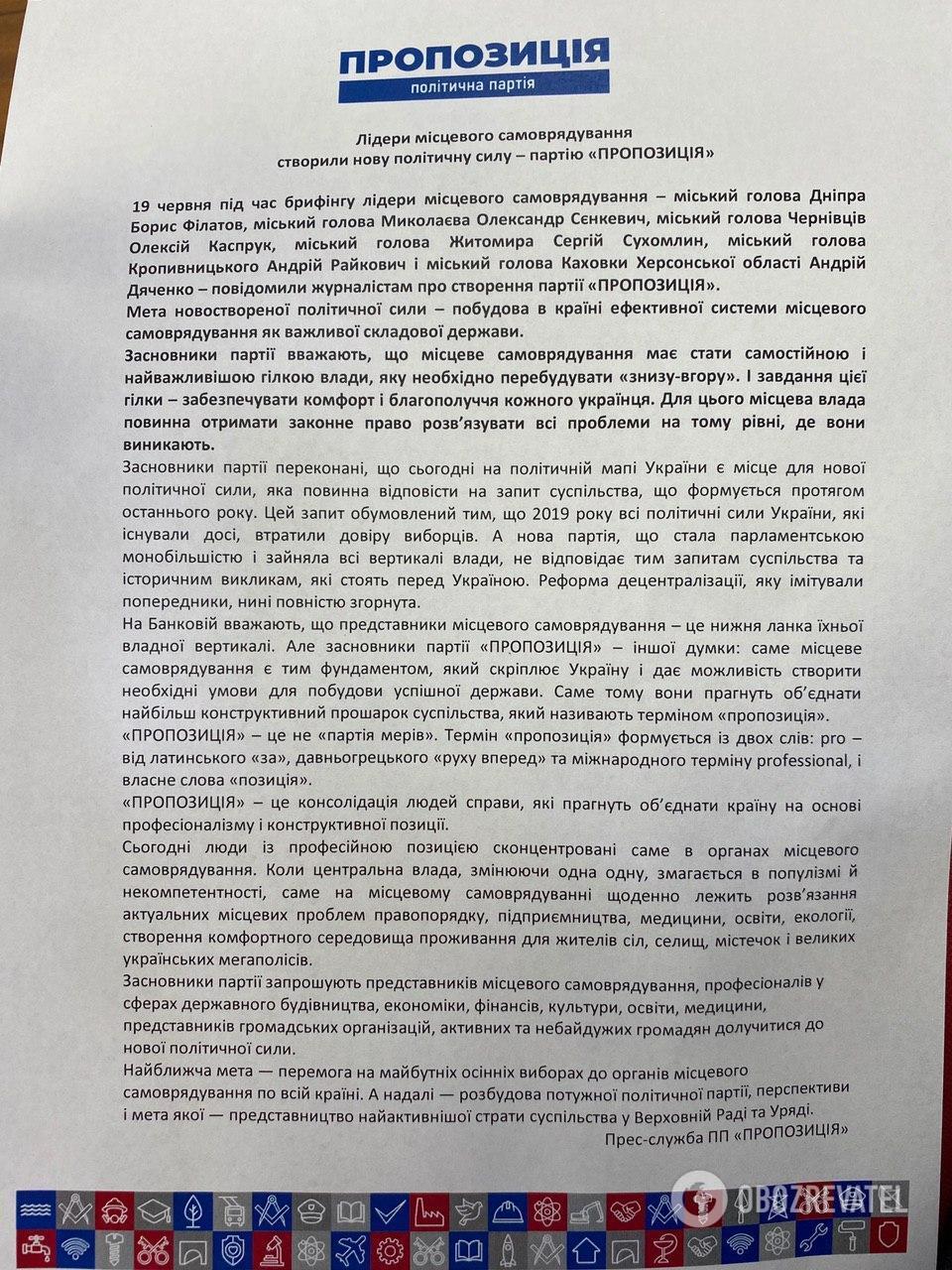 """В Україні представили партію мерів """"Пропозиція"""""""