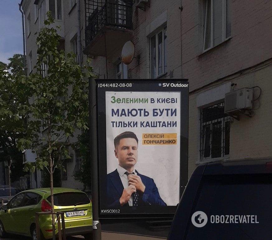 Передвиборна реклама Гончаренка в Києві