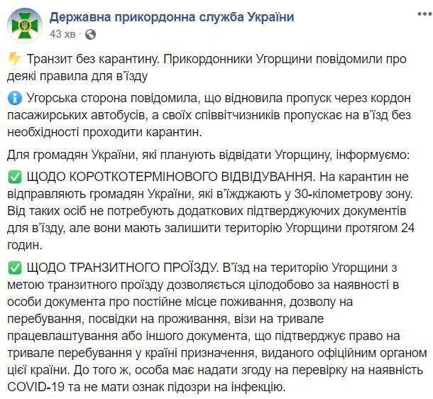 Пограничники Венгрии сообщили о некоторых правилах для въезда украинцев