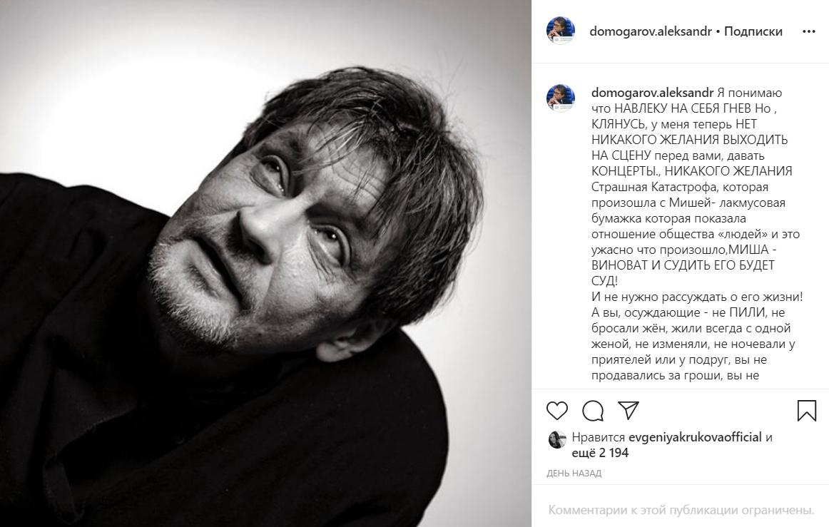 Олександр Домогаров гнівно висловився про росіян (фото – Instagram Домогарова)