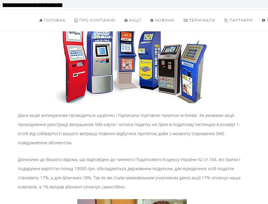 В інтернеті з'являються сайти, на яких пропонують сплатити податок за приз