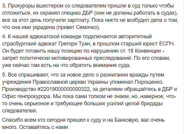 Заявление Ильи Новикова