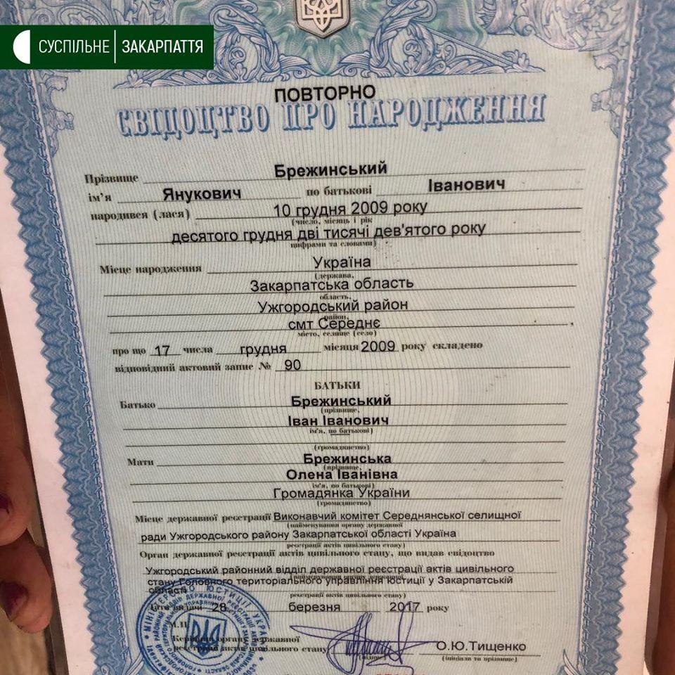 Хлопчик на ім'я Янукович ходить в 4-й класу і любить грати в футбол