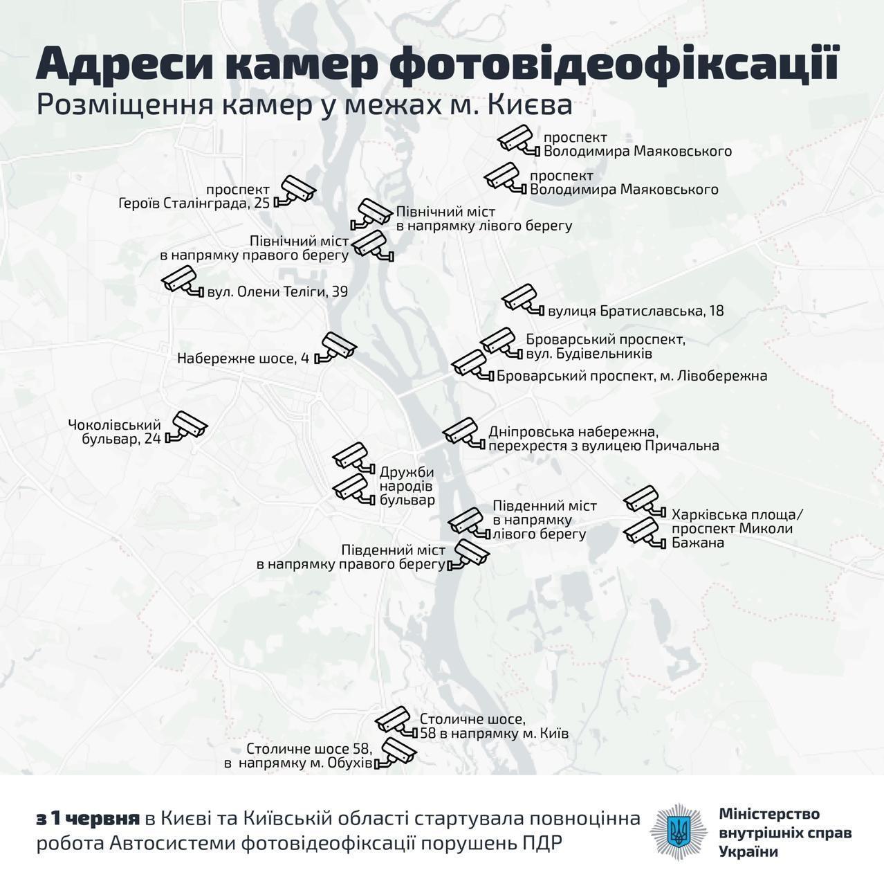 В Киеве заработали камеры фиксации нарушений ПДД: адреса, карта, все детали