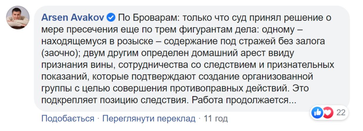 Комментарий Авакова