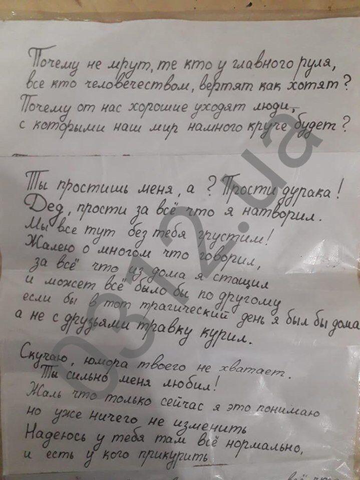Записка жителя Мукачево, который повесился в трансляции на Facebook
