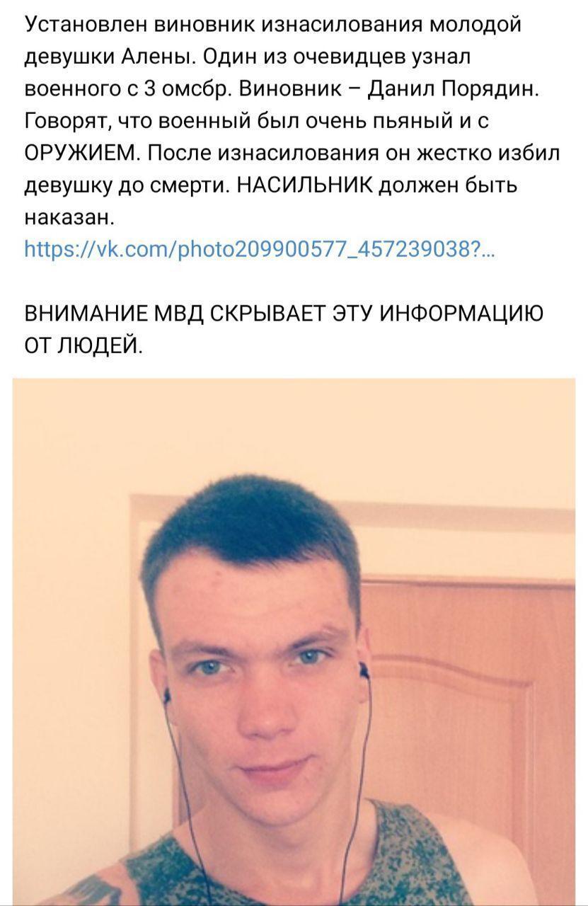 Даниил Порядин