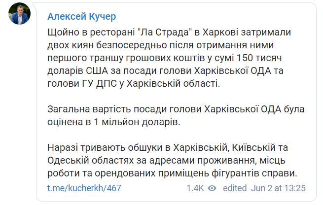 """У Харкові """"знайомі Зеленського"""" продавали посаду голови ОДА за $1 млн"""