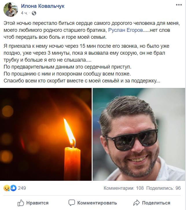 Кращий джазовий вокал України: помер молодий співак Руслан Єгоров