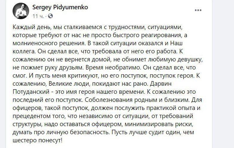 Facebook Сергея Пидюменко