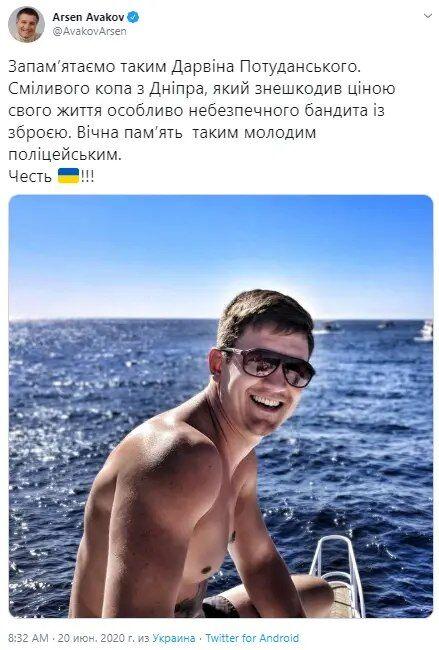 Дарвин Потуданский (Twitter Арсена Авакова)