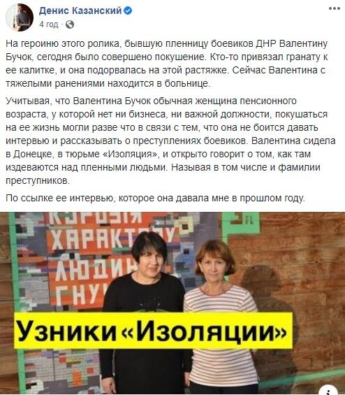 Казанский сообщил о состоянии Валентины Бучок