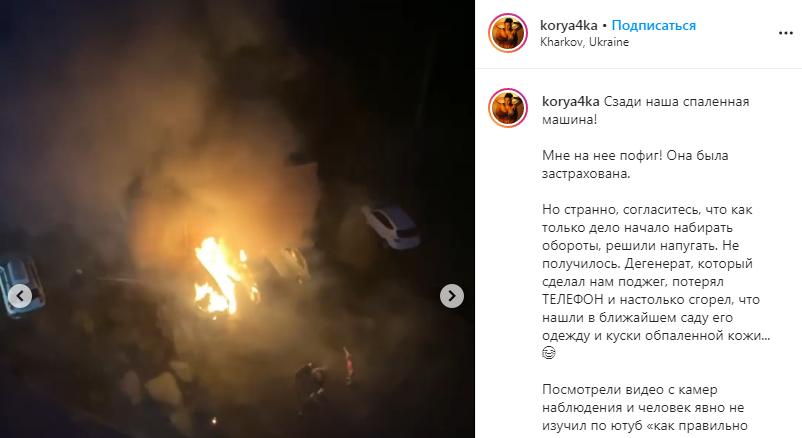 Коряк успела заснять горящую машину.