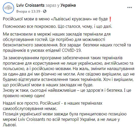 """Сеть ресторанов """"Львовские круассаны"""" решила отказаться от русского языка"""