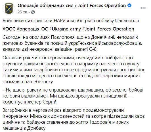 Детали об обстреле Павлополя.