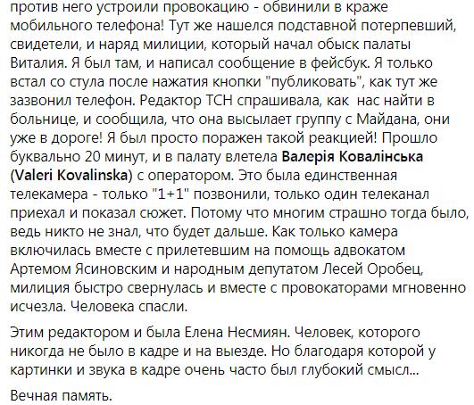Трагічно померла головна продюсерка ТСН Несміян