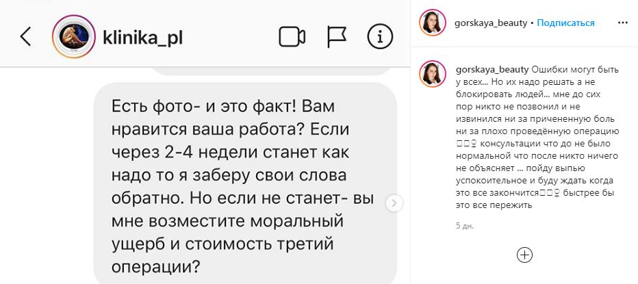 Горская рассказывала о своей операции в соцсети.