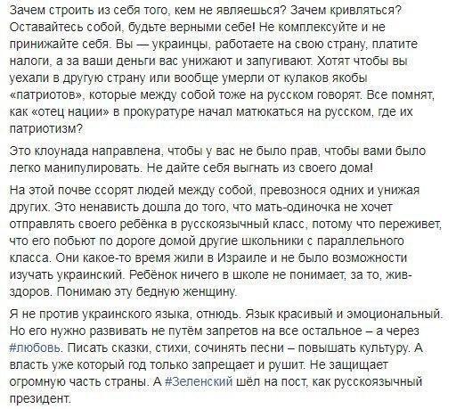 Журналістка вважає, що в Україні порушуються права російськомовних.