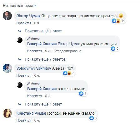 Украинцы недовольны одним из вероятных кандидатов