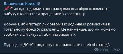 Telegram-канал Владимира Криклия