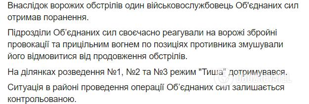 На Донбассе ранен боец ВСУ: войска России применили запрещенное оружие