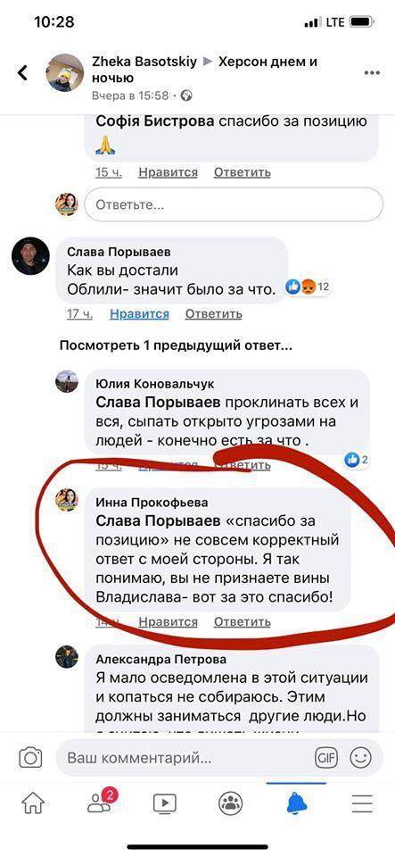 Facebook Инны Прокофьевой