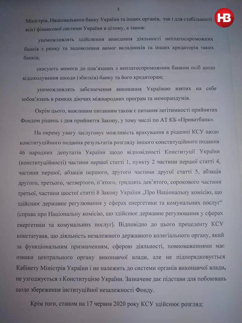 Лист голови ФГВФО до Зеленського через справу у Конституційному суді