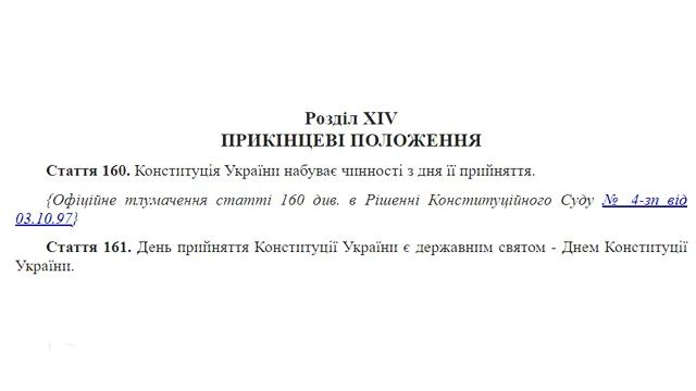 Скрін сайту Верховної Ради