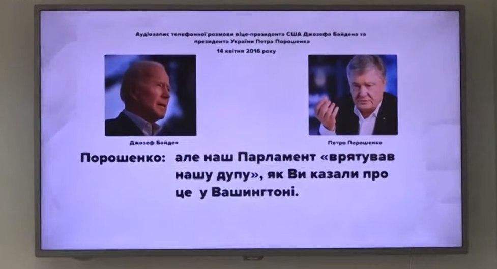На пленках Деркача якобы Байден давил на власть Украины из-за реформ