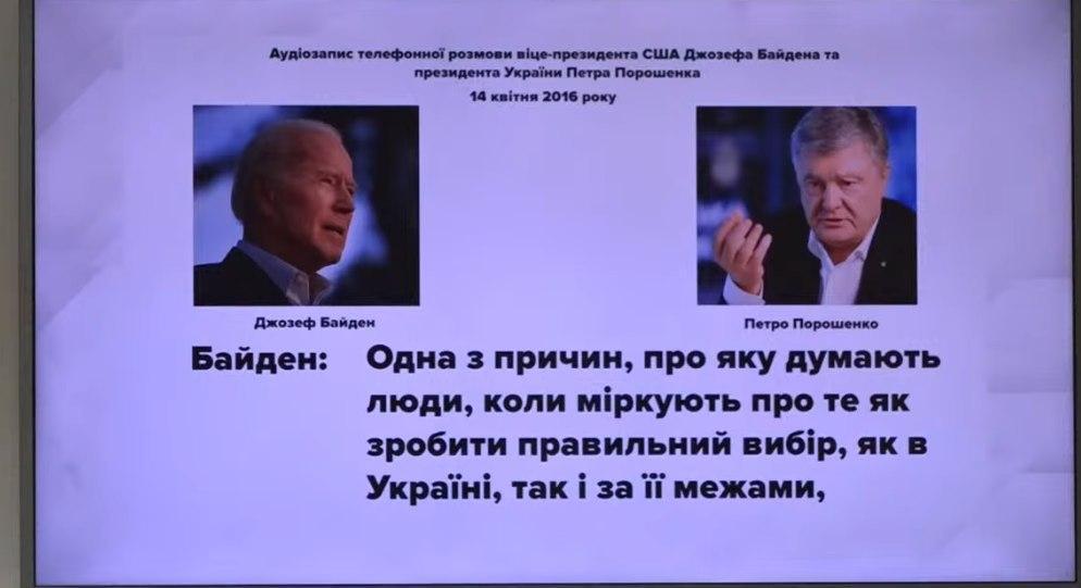 Якобы Байден требовал жестких реформ в обмен на 1 млрд долларов
