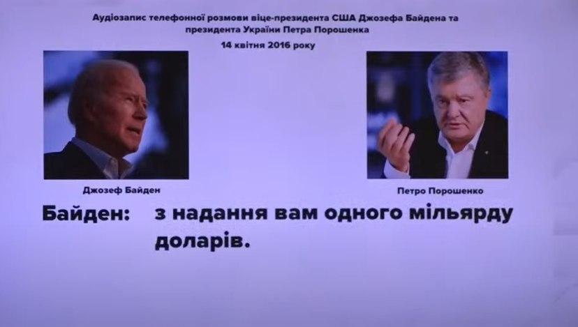 Якобы переговоры Порошенко и Байдена о реформах