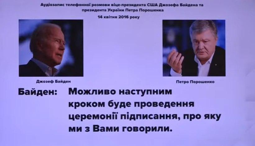 Деркач утверждает, что Байден диктовал власти Украины суровые требования вместе с МВФ