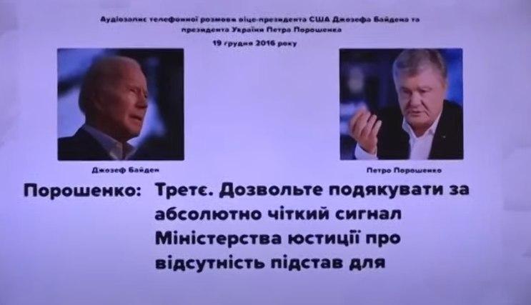 Нардеп Деркач обнародовал еще одну порцию «пленок» с записями разговоров Порошенко и Байдена