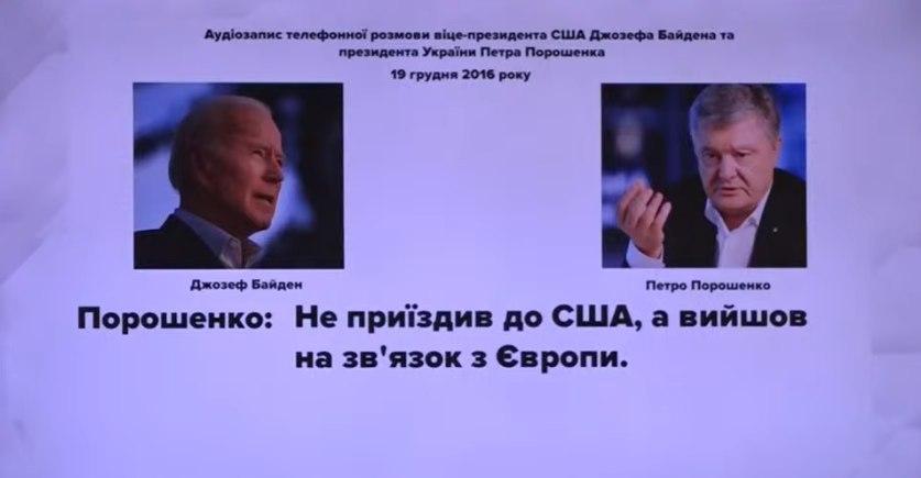 Якобы Порошенко благодарил Байдена за содействие ЦРУ в борьбе с Онищенко