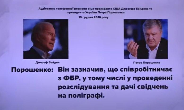 Деркач заявил, что Порошенко и Байден якобы тесно общались по поводу беглого Онищенко