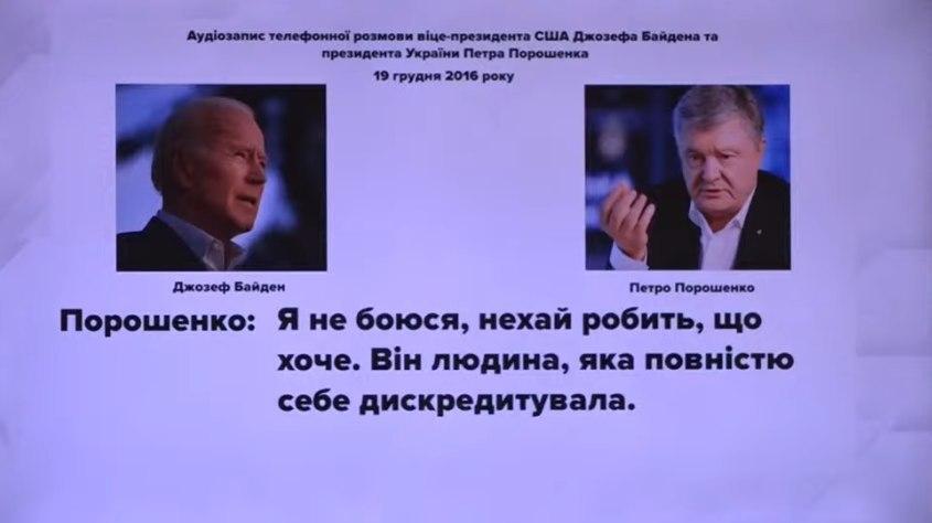 Байден якобы заверял Порошенко, что у ФБР не будет никаких связей с Онищенко