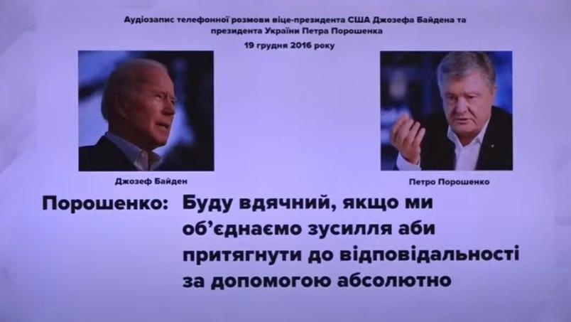 "На ""пленках Деркача"" фигурирует тема Онищенко"