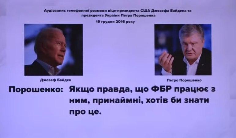 """""""Пленки Деркача"""" об Онищенко"""